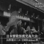 1969年:寮歌祭・奄美高等女学校の31年ぶりの同窓会