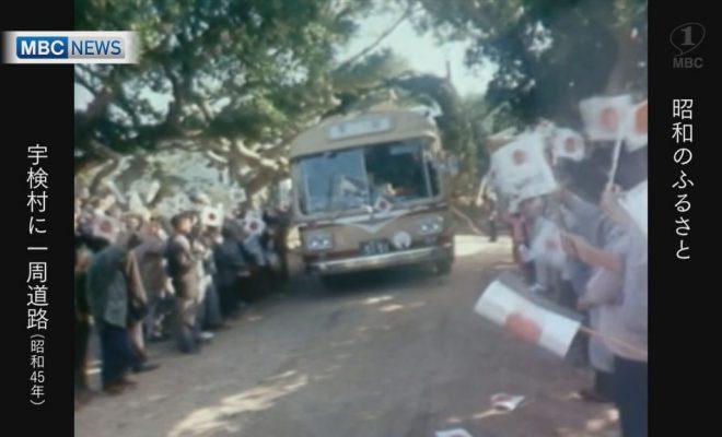 1970年:宇検村に一周道路