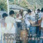 1977年:「奄美大島の夏」宇検村の伝統行事「ハマムチ」