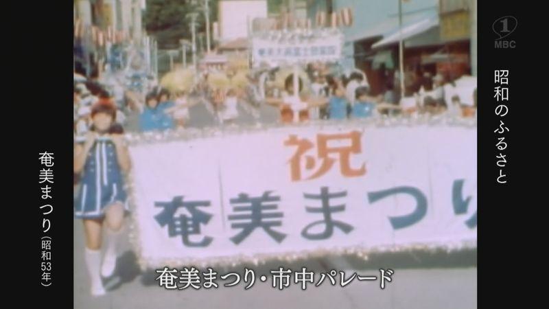 1978年:「奄美大島の夏」奄美まつり
