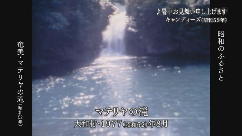 1977年:「奄美大島の夏」大和村・マテリヤの滝