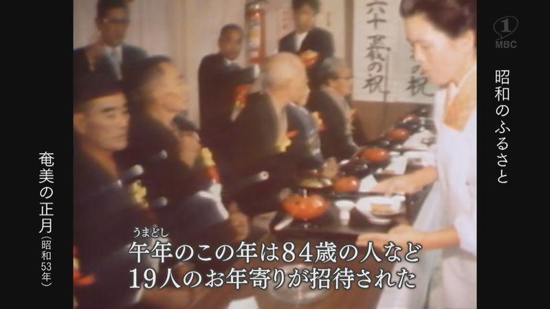 1978年:「奄美の正月」干支の祝い