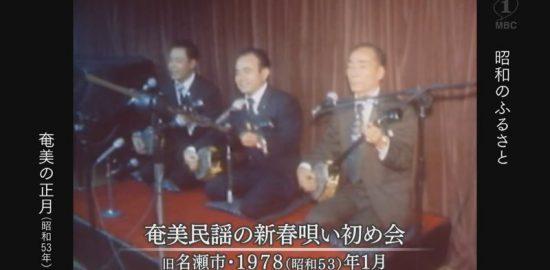 1978年:「奄美の正月」奄美民謡新春歌い初め大会
