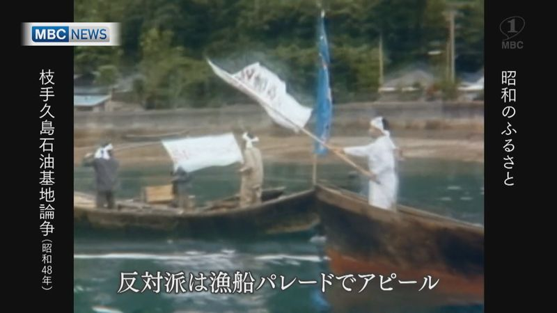1973年:奄美の枝手久島石油基地計画