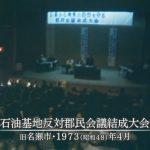 1973年:「枝手久島石油基地計画」反対郡民会議結成大会