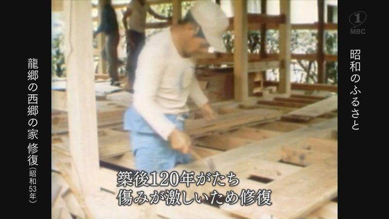 1978年:龍郷町、西郷隆盛の家を修復