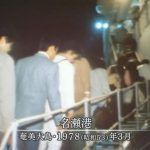 1978年:旅立ちの風景「名瀬港」