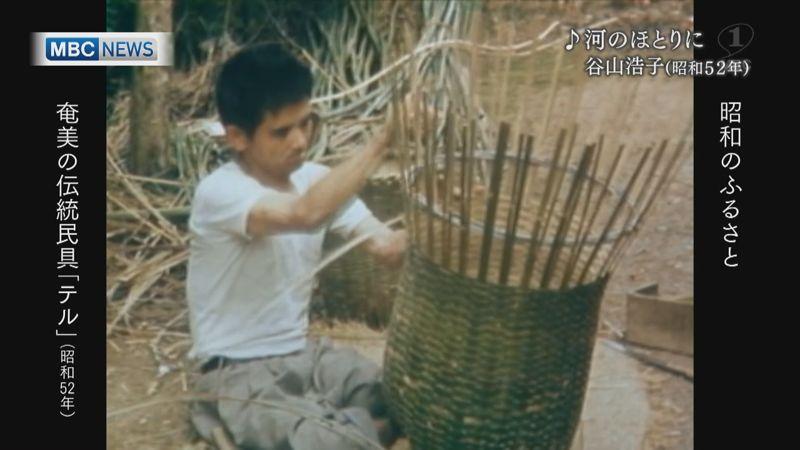 1977年:奄美の伝統民具「テル」