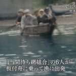 1979年:宇検村の待ち網漁
