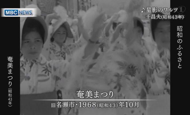 1968年:伝統の夏祭り「奄美まつり」