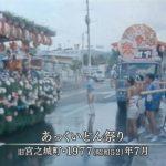 1968年・伝統の夏祭り「奄美まつり」