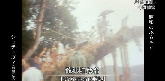 1976年:五穀豊穣を祈願する「ショチョガマ」