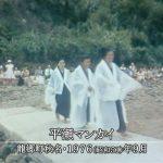 1976年:ショチガマに続く行事「平瀬マンカイ」