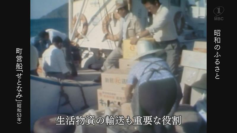 1978年:昭和53年の町営船「せとなみ」