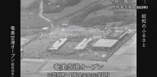 1964年:新奄美空港オープン