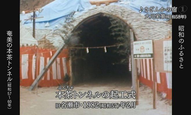 1982年~1983年:待望の本茶トンネル完成まで