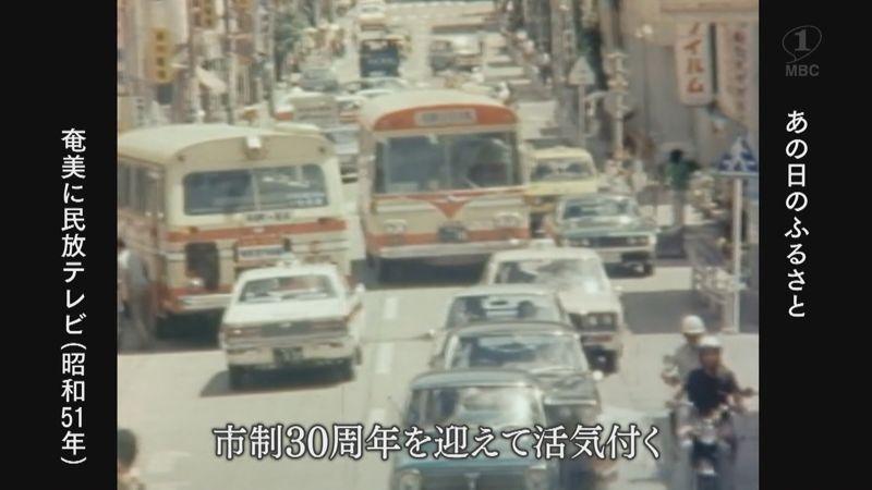 1976年・旧名瀬市、市制30周年を迎えて活気付く