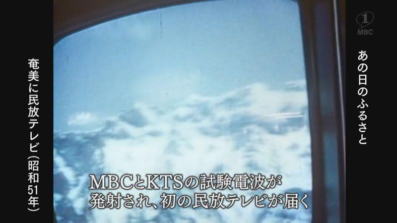 奄美に民放テレビ