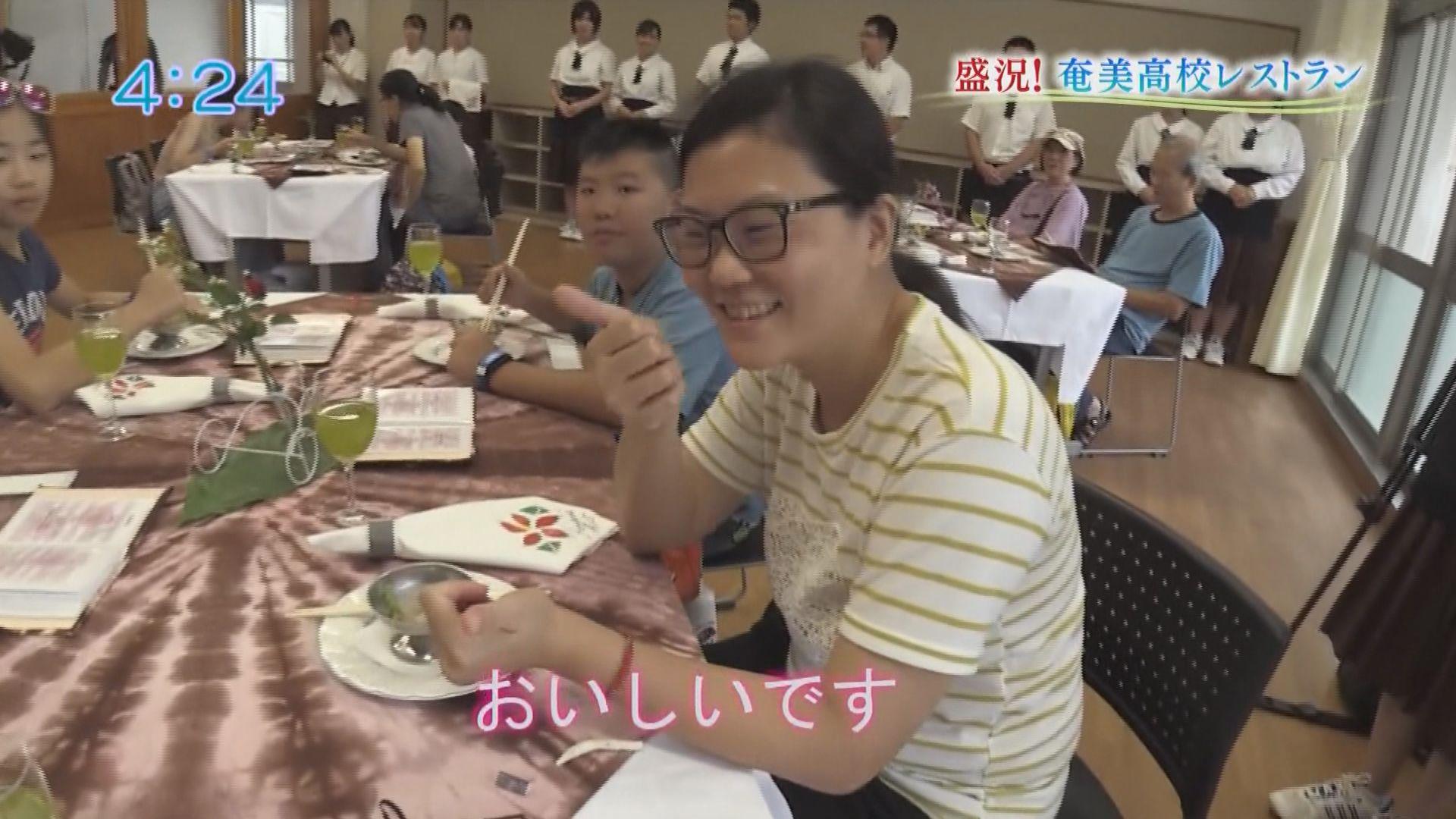 盛況!奄美高校レストラン