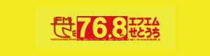 NPO法人 エフエムせとうち76.8MHz