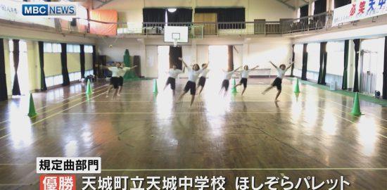「全国小・中学校リズムダンスふれあいコンクール」天城中学校が全国出場