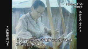 1967年:鹿児島のものづくり「大島紬」