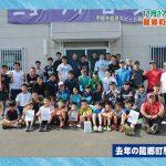 龍郷町「駅伝競走大会」開催