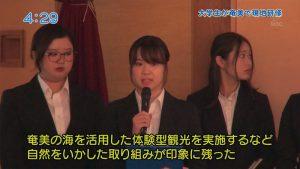 東京の大学生から見た奄美とは?「研修成果報告会」