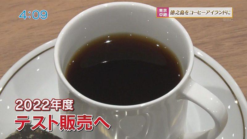 「ONLY ONE 徳之島から世界中どこにもない一杯を」徳之島コーヒー