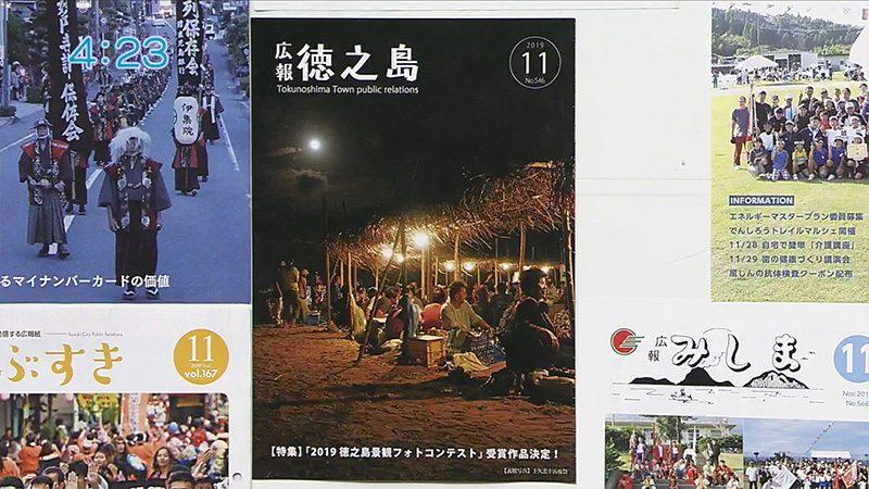 広報誌探検隊は「徳之島町」を探検!