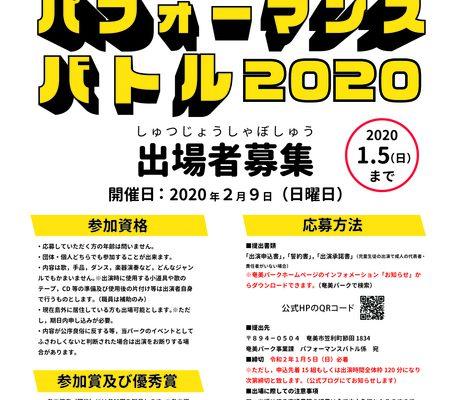 奄美パークパフォーマンスバトル2020の出場者募集