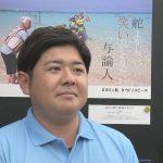 海プロ「うみぽす」与論町の里山さんグランプリ受賞!