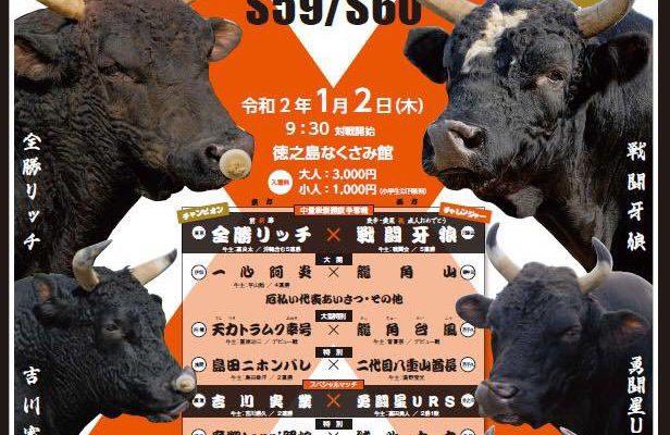 第27回徳之島中量級優勝旗争奪戦 昭和59.60年生厄払い闘牛大会