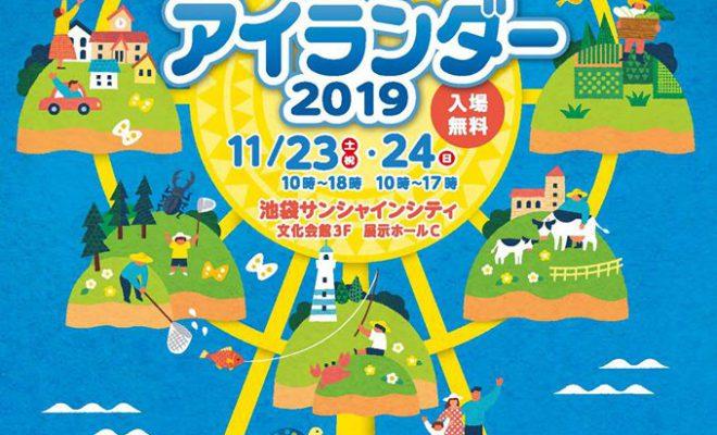 11月23日(土)開催『アイランダー2019』に出展
