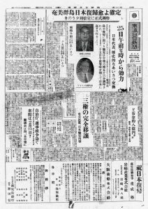 南海日日新聞社「語り継がれる復帰運動」