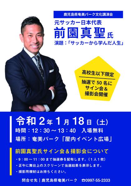 奄美パーク文化講演会「元サッカー日本代表 前園真聖氏」講演会