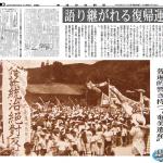 南海日日新聞社・特集「奄美群島本土復帰」