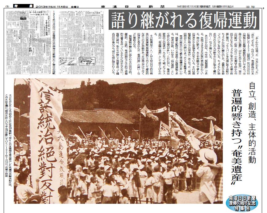 南海日日新聞社・特集「語り継がれる復帰運動」
