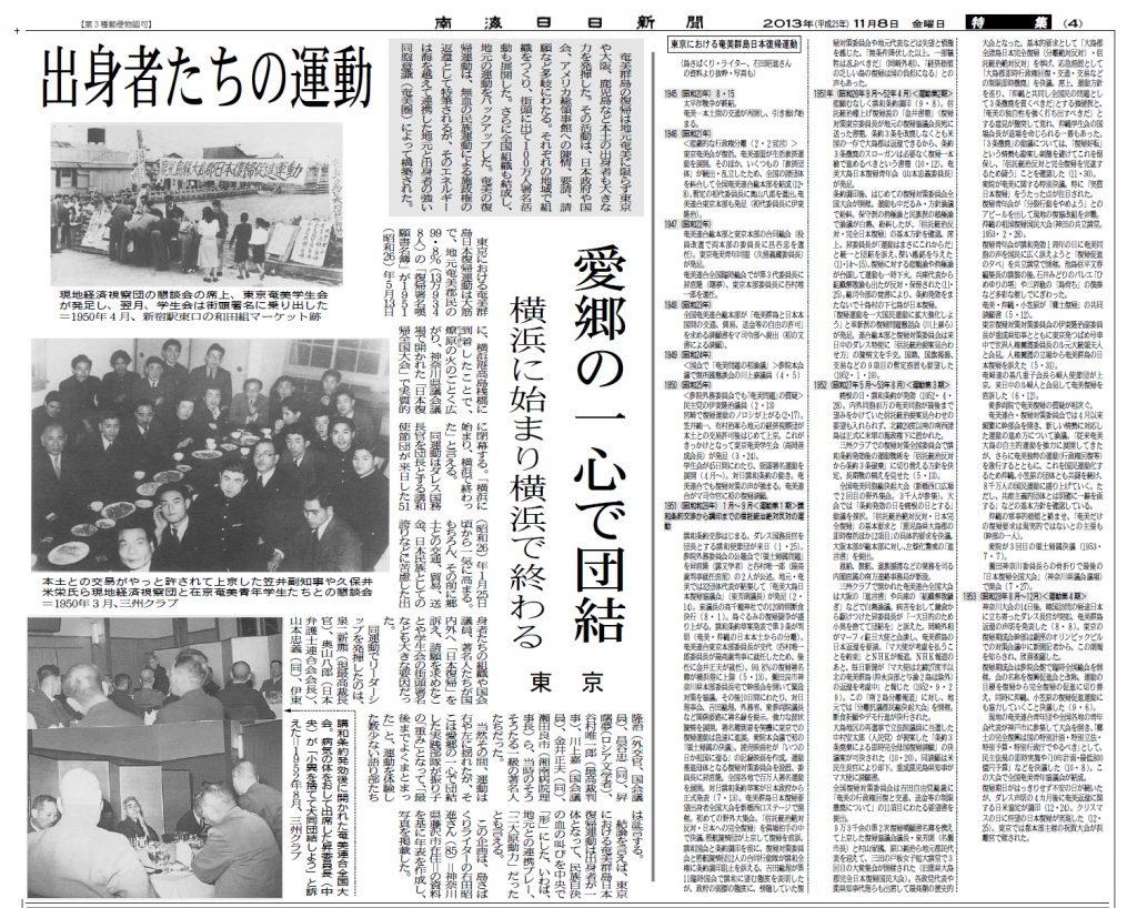 出身者たちの運動【南海日日新聞】