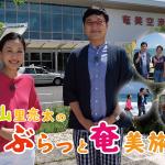 『山里亮太のぶらっと奄美旅』11月30日(土)午後4時放送