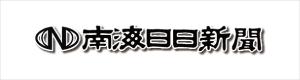 南海日日新聞