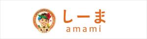 奄美大島観光サイトしーまブログ