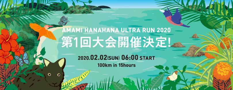 2月2日(日)「AMAMI HANAHANA ULTRA RUN 2020」開催