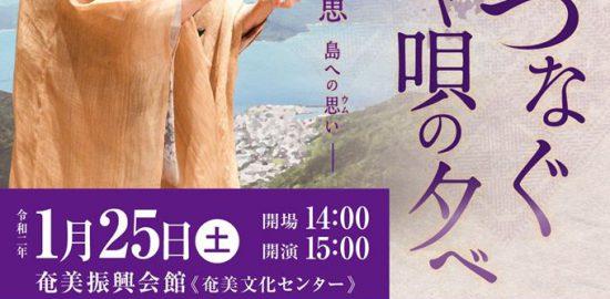 1月25日(土)「未来へつなぐヒギャ唄の夕べ」開催