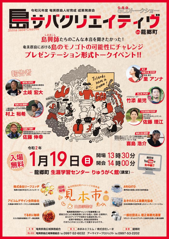 1月19日「島サバクリエイティブGCD-ガシド-」開催
