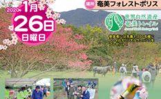 1月26日(日)「まほろば大和ウォーキング大会2020-」開催