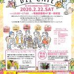 2/22(土) 働く女性のためのイベント『Amami woman's BIZ CAFE』開催
