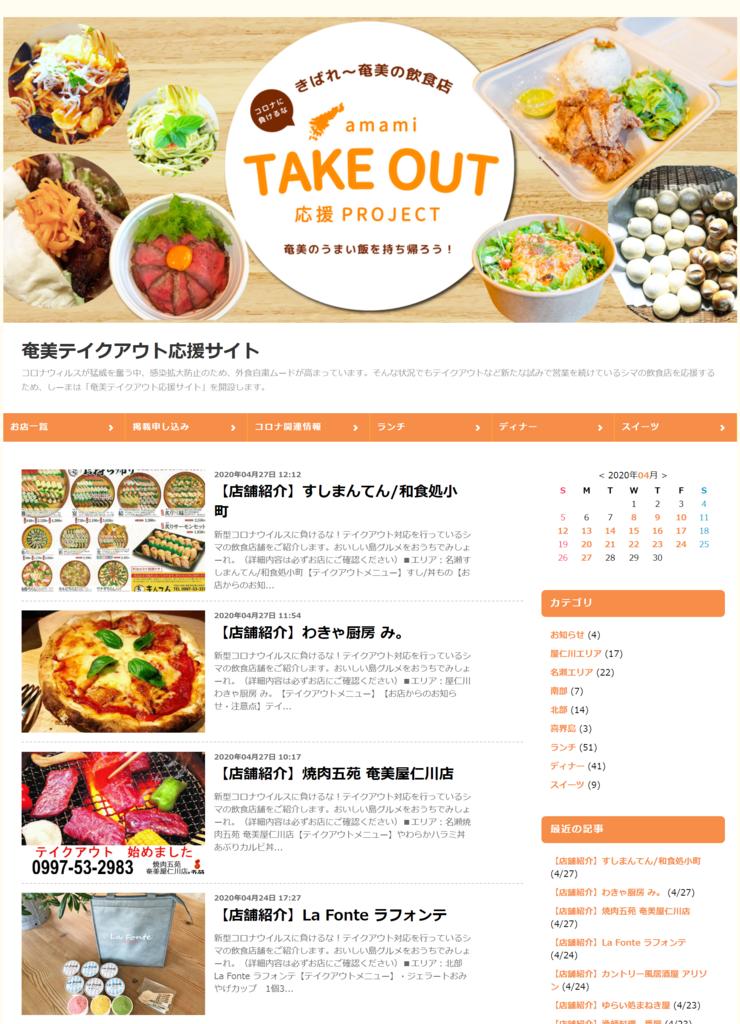 奄美テイクアウト応援サイト
