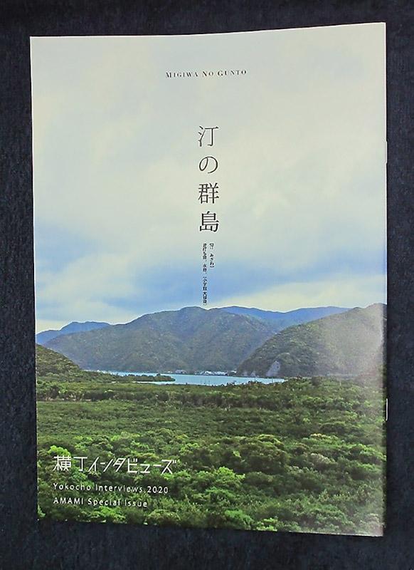 南海日日新聞〔写真〕奄美の闇市などを特集した冊子「汀の群島」