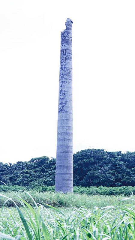 南海日日新聞〔写真〕解体することが決まった旧大和製糖の煙突=23日、喜界町手久津久